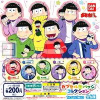 おそ松さん カプセル缶バッジコレクション バンダイ ガチャポン ガチャガチャ ガシャポン
