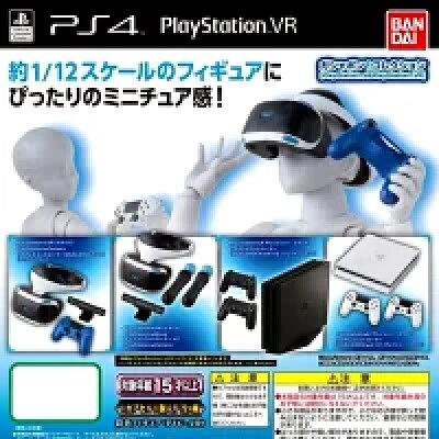 バンダイ ガシャポンコレクション PlayStation4 & PlayStationVR