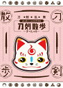 【DVD】刀剣乱舞 おっきいこんのすけの刀剣散歩~すぺしゃる~/DVD/TMTR-0002