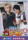 下野紘のおもてなシーモ!8/DVD/MOVC-0177