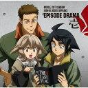 「機動戦士ガンダム 鉄血のオルフェンズ」EPISODE DRAMA 壱/CD/GBCL-2024