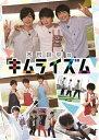 木村良平のキムライズム/DVD/MOVC-0258