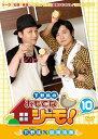 下野紘のおもてなシーモ!10/DVD/MOVC-0330