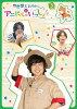 【DVD】寺島惇太お兄さんのアニドルといっしょ! 3/DVD/MOVC-0344