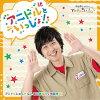 アニドルといっしょ!/CDシングル(12cm)/MVC-0059