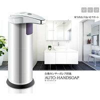 COM-SHOT  手をかざすだけの簡単手洗い  センサー式 電動/自動 オートディスペンサー ハンドソープ 洗面所 台所  280ml  MI-AD02-S