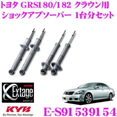 KYB カヤバ E-S91539154 ショックアブソーバーExtage トヨタ クラウン GRS180/182用 1台分