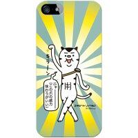 SECOND SKIN エンボスデザイン エキセントリックねこ この爪の威力味わうがいい クリア design by 稲葉貴洋 / for iPhone 5s/SoftBank SAPI5S-PCEN-205-Y775