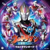最新 ウルトラマン主題歌ベスト ~ウルトラマンオーブ~/CD/COCX-39629