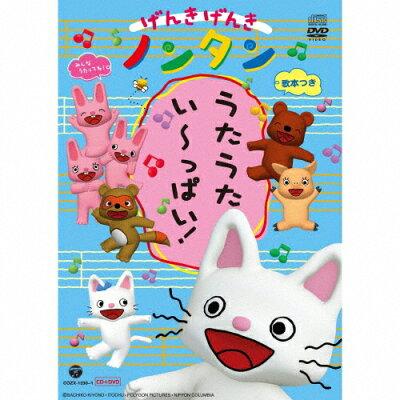 げんきげんきノンタン うたうた いーっぱい!/CD/COZX-1230