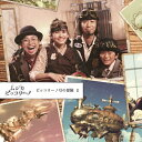 ムジカ・ピッコリーノ ピッコリーノ号の冒険 I/CD/COCP-39771