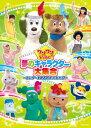 ワンワンといっしょ! 夢のキャラクター大集合 ~センターを取るのは、だれだ!?~[DVD]/DVD/COBC-6958