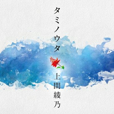 タミノウタ~伝えたい沖縄の唄/CD/COCP-39983