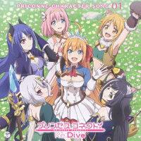 プリンセスコネクト!Re:Dive PRICONNE CHARACTER SONG 01/CDシングル(12cm)/COCC-17361