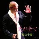 愛が全て/CD/COCP-40167