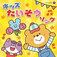 ザ・ベスト キッズたいそうソング/CD/COCN-50024