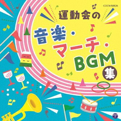 ザ・ベスト 運動会の音楽・マーチ・BGM集/CD/COCN-50026