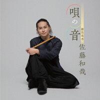 唄の音/CD/COCQ-85390