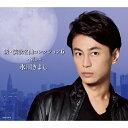 新・演歌名曲コレクション6 -碧し-(初回完全限定スペシャル盤Aタイプ)/CD/COZP-1394