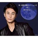 新・演歌名曲コレクション6 -碧し-(Bタイプ)/CD/COCP-40236