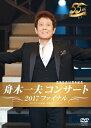 舟木一夫コンサート2017ファイナル/DVD/COBA-7008