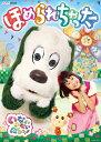 NHKDVD いないいないばあっ! ほめられちゃった/DVD/COBC-7014