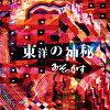 東洋の神秘/CD/NBPC-0052