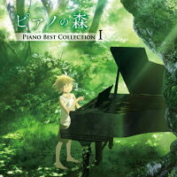 「ピアノの森」Piano Best Collection I/CD/COCQ-85420