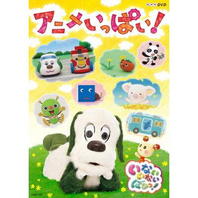 NHKDVD いないいないばあっ!~アニメいっぱい!~/DVD/COBC-7036