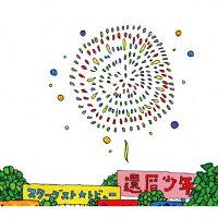 還暦少年(初回限定盤)/CD/COZP-1456