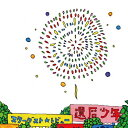 還暦少年/CD/COCP-40399