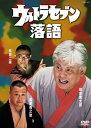 ウルトラセブン落語/DVD/COBA-7042