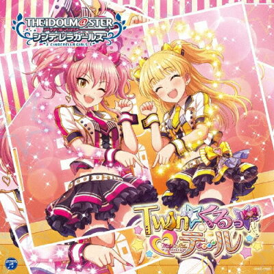 THE IDOLM@STER CINDERELLA GIRLS STARLIGHT MASTER 23 Twin☆くるっ★テール/CDシングル(12cm)/COCC-17513