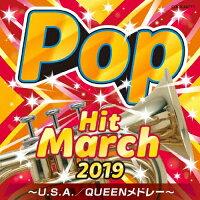 2019 ポップ・ヒット・マーチ ~U. S. A./QUEENメドレー~/CD/COCX-40777
