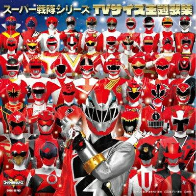 スーパー戦隊シリーズ TVサイズ主題歌集/CD/COCX-40783