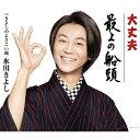 大丈夫/最上の船頭【Cタイプ】/CDシングル(12cm)/COCA-17607