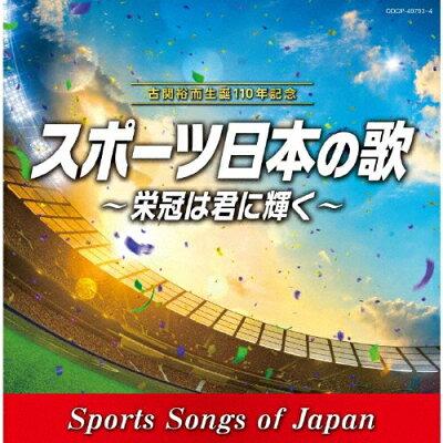 古関裕而 生誕110年記念 スポーツ日本の歌~栄冠は君に輝く~/CD/COCP-40793