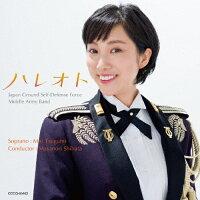 ハレオト~こころが晴れるうた/CD/COCQ-85463