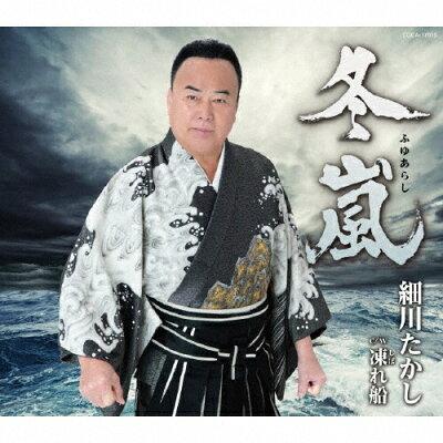冬嵐/CDシングル(12cm)/COCA-17615