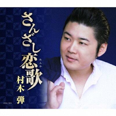 さんざし恋歌/CDシングル(12cm)/COCA-17616