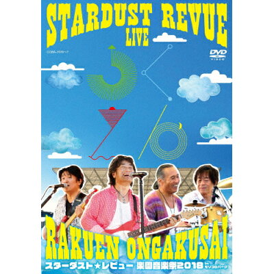 STARDUST REVUE 楽園音楽祭 2018 in モリコロパーク【初回生産限定盤(DVD)】/DVD/COBA-7076