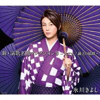 新・演歌名曲コレクション9 -大丈夫/最上の船頭-【Aタイプ(初回完全限定スペシャル盤)】/CD/COZP-1560