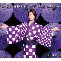 新・演歌名曲コレクション9 -大丈夫/最上の船頭-【Bタイプ】/CD/COCP-40900