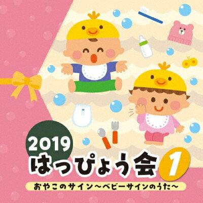 2019 はっぴょう会(1)おやこのサイン~ベビーサインのうた~/CD/COCE-40903