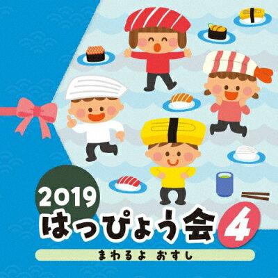 2019 はっぴょう会(4)まわるよ おすし/CD/COCE-40906