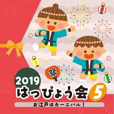 2019 はっぴょう会(5)お江戸はカーニバル!/CD/COCE-40907