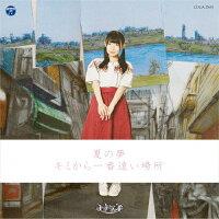 夏の夢/キミから一番遠い場所(Type-E)/CDシングル(12cm)/COCA-17655