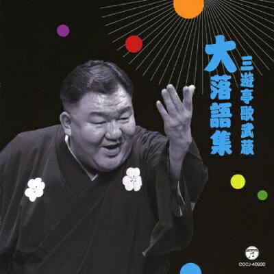 三遊亭歌武蔵 大落語集 鹿政談/甲府い/CD/COCJ-40930
