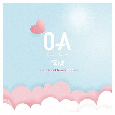 ZERO-A伝説 ~キュートでポップなTwinkleレーベル☆~/CD/COCX-40935