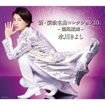 新・演歌名曲コレクション10. -龍翔鳳舞-【Aタイプ(初回完全限定スペシャル盤)】/CD/COZP-1595